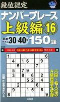 段位認定ナンバープレース上級編150題(16)