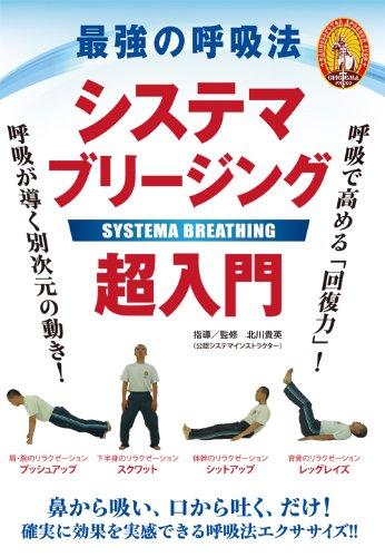 最強の呼吸法 システマブリージング超入門