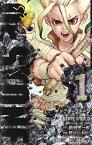 Dr.STONE 1 (ジャンプコミックス) [ Boichi ]