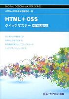 HTML+CSSクイックマスター