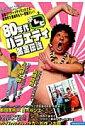 【送料無料】80年代テレビバラエティ黄金伝説