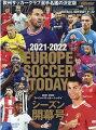 EUROPE SOCCER TODAYシーズン開幕号(2021-2022)