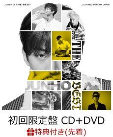 【先着特典】JUNHO THE BEST (初回限定盤 CD+DVD) (オリジナルクリアファイル付き)