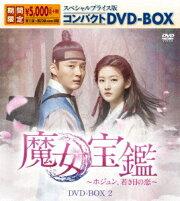 魔女宝鑑〜ホジュン、若き日の恋〜 スペシャルプライス版コンパクトDVD-BOX2