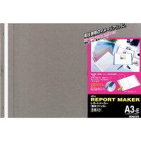 コクヨ ファイル レポートメーカー 製本ファイル A3横 5冊入 ダークグレー セホー53DM