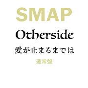 【ポストカード付】 Otherside/愛が止まるまで (通常盤)