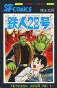 鉄人28号(1) (サンデーコミックス) [ 横山光輝 ]