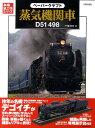 【送料無料】ペーパークラフト蒸気機関車D51 498