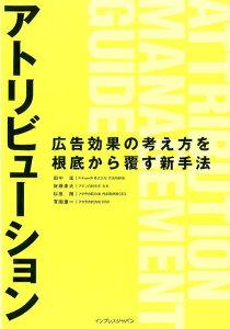 【送料無料】アトリビューション