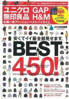 【バーゲン本】ユニクロ/GAP/無印良品/H&Mお買い得ファッションベストバイガイド