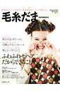 毛糸だま(2013 春号)