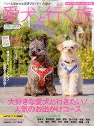 愛犬と行く旅(2016〜2017)