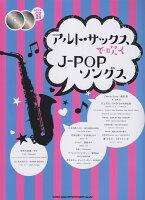 アルト・サックスで吹くJ-POPソングス