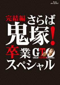 GTO 完結編〜さらば鬼塚!卒業スペシャル〜【Blu-ray】画像