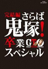 【送料無料】GTO 完結編〜さらば鬼塚!卒業スペシャル〜【Blu-ray】 [ ...