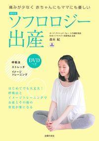 最新版 ソフロロジー出産 DVDつき [ 森本紀 ]