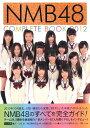【送料無料】【楽天ブックス限定特典付】NMB48 COMPLETE BOOK 2012