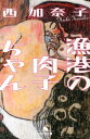 【送料無料】漁港の肉子ちゃん [ 西加奈子 ]
