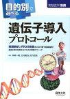 目的別で選べる遺伝子導入プロトコール 発現解析とRNAi実験がこの1冊で自由自在!最高水 [ 仲嶋一範 ]