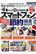 【楽天ブックスならいつでも送料無料】スマートフォン完全ガイド(2015春号)