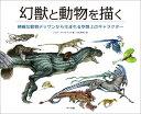 幻獣と動物を描く 精確な動物デッサンから生まれる空想上のキャラクター [ テリル・ウィットラッチ ]