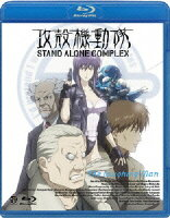 攻殻機動隊 STAND ALONE COMPLEX The Laughing Man【Blu-ray】