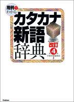 用例でわかるカタカナ新語辞典改訂第4版