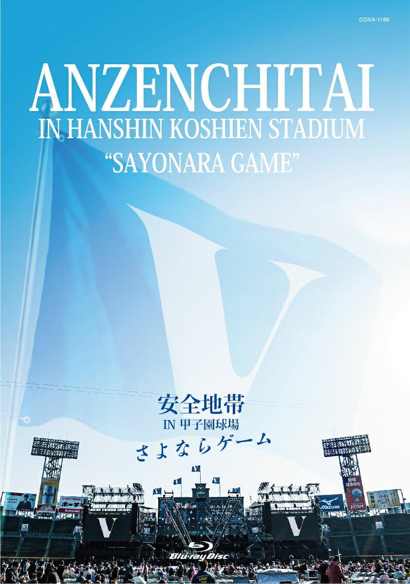 安全地帯 IN 甲子園球場 「さよならゲーム」【Blu-ray】