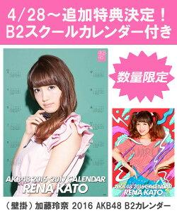 (壁掛) 加藤玲奈 2016 AKB48 B2カレンダー【生写真(2種類のうち1種をランダム封…
