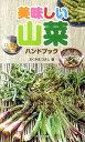 美味しい山菜ハンドブック [ おくやまひさし ]