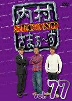 内村さまぁ~ず SECOND vol.77