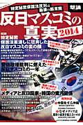 【送料無料】反日マスコミの真実(2014)