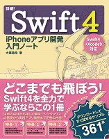詳細!Swift4