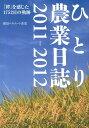 【送料無料】ひとり農業日誌(2011-2012) [ 渡辺ヘルムート直道 ]