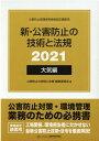 新・公害防止の技術と法規 大気編(全3冊セット)(2021) 公害防止管理者等資格認定講習用 [ 公害防止の技術と法規編集委員会 ]