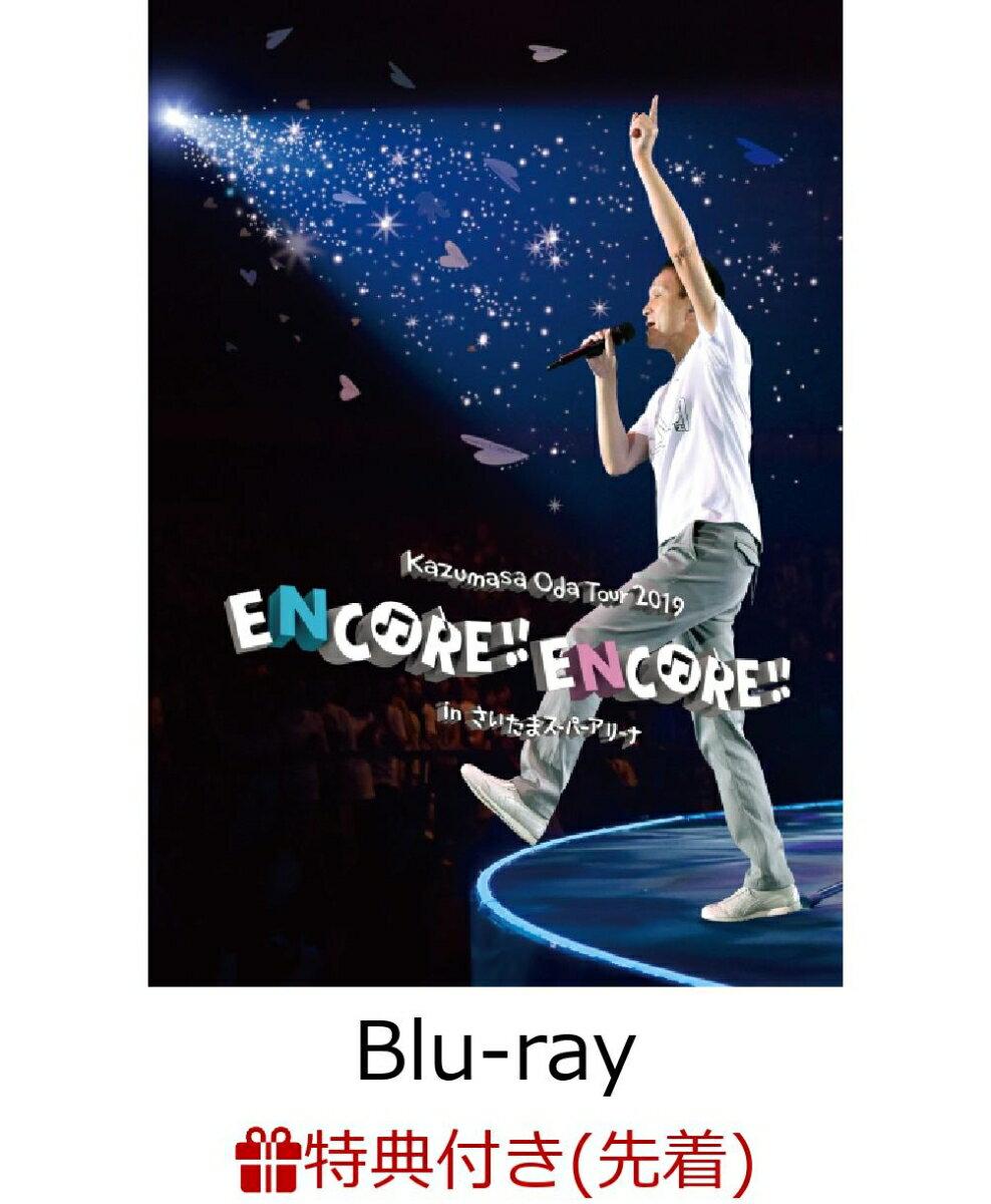 【先着特典】Kazumasa Oda Tour 2019 ENCORE!! ENCORE!! in さいたまスーパーアリーナ(オリジナルポストカード付き)【Blu-ray】
