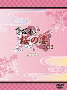 【送料無料】【ポイント3倍アニメ】薄桜鬼 桜の宴 2013