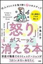 【送料無料】「怒り」がスーッと消える本 [ 水島広子 ]