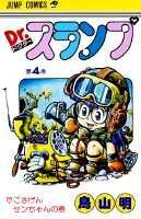 少年, 集英社 ジャンプC Dr4