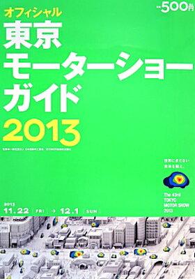 東京モーターショーガイド(2013)