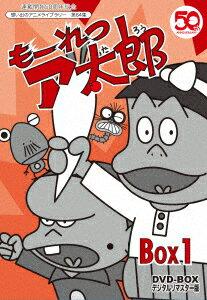 もーれつア太郎 DVD-BOX デジタルリマスター版 BOX1画像