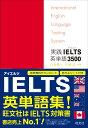 実践IELTS英単語3500 International English Lan [ 内宮慶一 ]