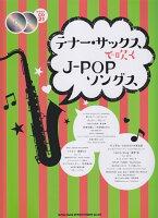 テナー・サックスで吹くJ-POPソングス