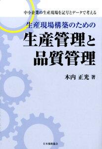 生産現場構築のための生産管理と品質管理