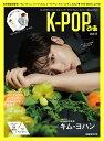 K-POPぴあ(vol.11) 日本雑誌初登場ーキム・ヨハン、ソン・ドンピョ、イ・ウンサン、 (ぴあMOOK)