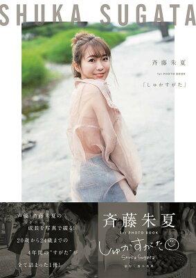 斉藤朱夏 1st PHOTO BOOK 「しゅかすがた」
