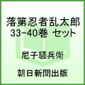 落第忍者乱太郎 33-40巻 セット