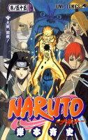 NARUTO(巻ノ55)