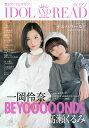IDOL AND READ(021) 読むアイドルマガジン 一岡伶奈(BEYOOOOONDS)/高瀬くるみBEYOOOO