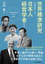 世界標準研究を発信した日本人経営学者たち 日本経営学革新史1976-2000年 [ 小川 進 ]